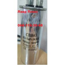 Конденсатор CBB65 45+5 мкф МЕТАЛ