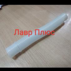 Патрубок «САТУРН» довгий 25 см (прозорий) для пральної машини