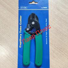 Ножницы для обрезки капиллярной трубки СТ-1104