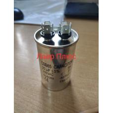 Конденсатор CBB65 25 UF мкф ( металевий) 2 клеми