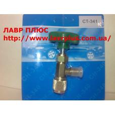 Кран СТ-341 для фреону R-134, R-600 R-22 (балончик 420 р.)