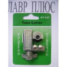 Труборіз СТ-127 (3-16мм) маленький